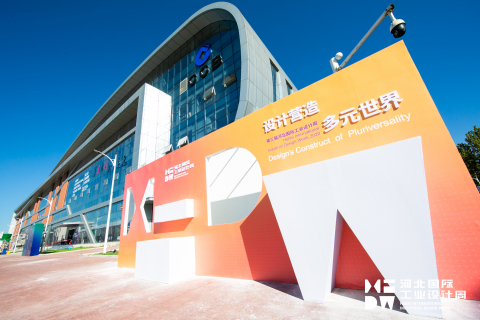 Global Mutual Benefit and Collaboration Driven by Design, Hebei International Industrial Design Week 2020 Promotes the Construction of Xiongan New Area (Photo: Business Wire)