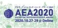 「アジア・アントレプレナーシップ・アワード(AEA)2020」出場企業30社決定:2020年10月27日(火)~29日(木)開催