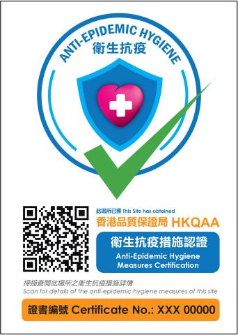 通过审核后,公司和商铺可展示已承诺遵守卫生抗疫措施的标志 (图片来源:香港旅游发展局)