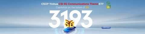 南方东英银华中证5G通信主题 ETF  (照片:美国商业资讯)