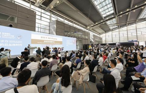 The 8th Shenzhen International Industrial Design Fair Commences (Photo: Business Wire)