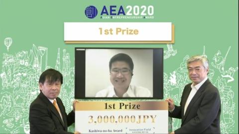 AEA優勝企業(写真:ビジネスワイヤ)