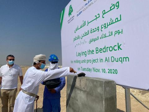 Raysut's groundbreaking ceremony for US$30 million Duqm plant. (Photo: AETOSWire)