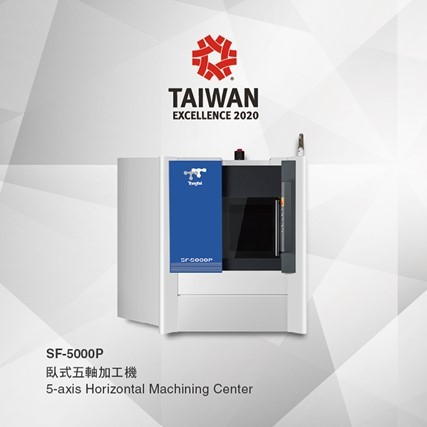 Tongtai 5-axis Horizontal Machining Center has won 2020 Taiwan Excellence Award (Graphic: Business Wire)