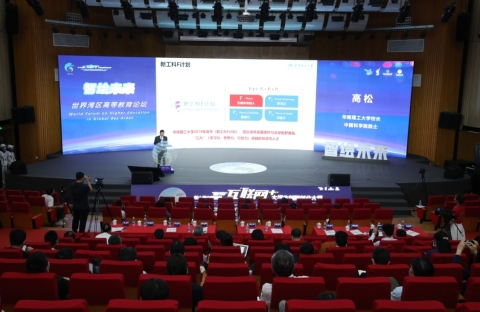 The World Forum on Higher Education in Global Bay Areas held in Guangzhou (Photo: Business Wire)