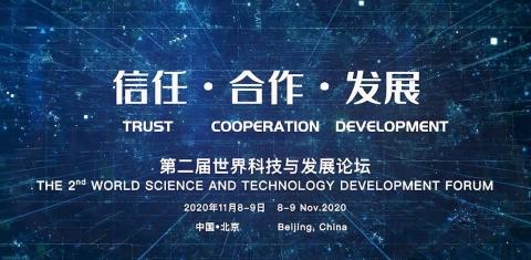 O 2º Fórum mundial de desenvolvimento tecnológico e científico: um avanço futurista em direção à confiança global, colaboração e desenvolvimento nos campos da ciência e tecnologia em prol de toda a sociedade (Imagem: Business Wire)