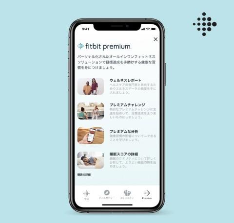 Fitbit Premiumイメージ画像 (画像:ビジネスワイヤ)