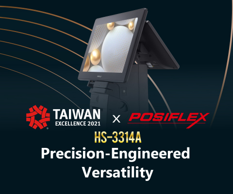 Posiflex's HS-3314A Wins Taiwan Excellence Awards 2021 (Photo: Business Wire)