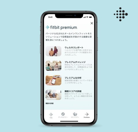 image of Fitbit Premium in Japan (Graphic: Business Wire)