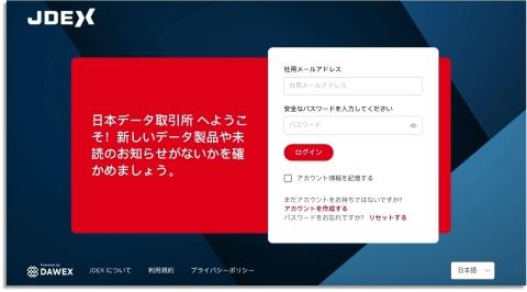 JDEX Platform - Login screen (Photo: Dawex)
