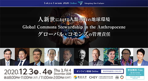 TokyoForum2020Online