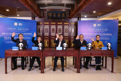 On November 24, Gao Zhigang (center), Director of Chengdu Chronicles Compilation Committee at Chengdu Chronicles Office, and other guests attend the launching ceremony of Chengdu History and Culture Overseas Virtual Exhibition. (Photo: Business Wire)
