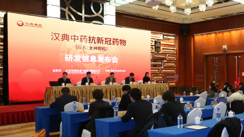 "Expert Seminar on anti-COVID-19 Chinese herbal medicine ""Honee Taishen Granule"" held in Ritan, Beijing (Photo: Business Wire)"