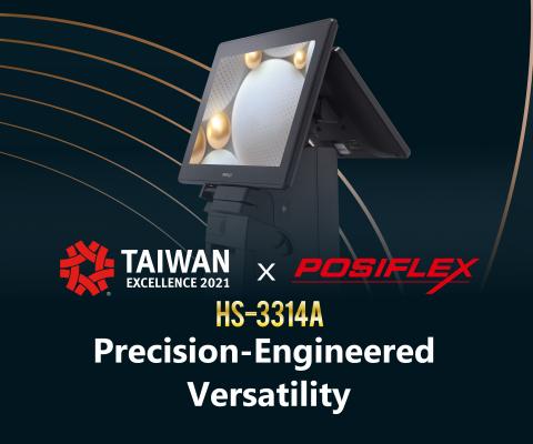 El terminal HS-3314A de Posiflex gana el Premio a la Excelencia de Taiwán 2021 (Foto: Business Wire)