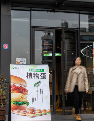 A Dicos store offering JUST Egg items in Shanghai (Photo: Business Wire)