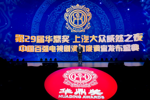 At the 29th Huading Awards--China's Top 100 TV Series Satisfaction Survey Release Ceremony--the Chairman of the Huading Awards, Mr. Wang Haige was giving an opening speech. (Photo: Business Wire)