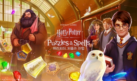 Zynga Launches Harry Potter: Puzzles & Spells in South Korea (Graphic: Business Wire)