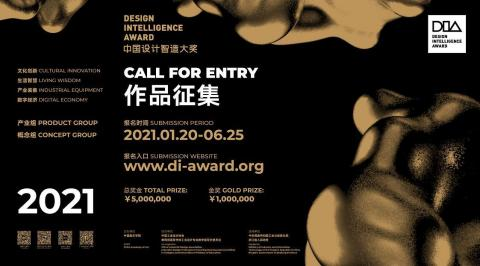 2021 Design Intelligence Award Launches and Opens for Entries (Graphic: Business Wire)