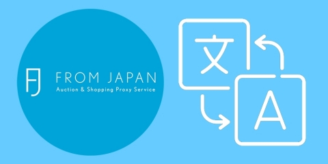 Proxy Bidding and Shopping Service FROM JAPAN is pleased to announce that its shopping service is now available in ten languages. (Graphic: Business Wire)