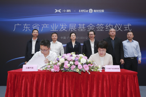 XPeng and Guangdong Industrial Development Fund signing ceremony (Photo: Business Wire)