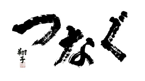Titles Calligraphy by KANAZAWA Shoko (Graphic: Business Wire)