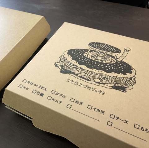 UCHIOKO BOX (Photo: Business Wire)
