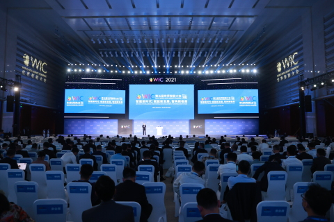 The site of the 5th World Intelligence Congress (Photo: Business Wire)