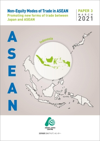 """""""Non-Equity Modes of Trade in ASEAN"""" on Indonesia is available for download on AJC website (Graphic: Business Wire)"""