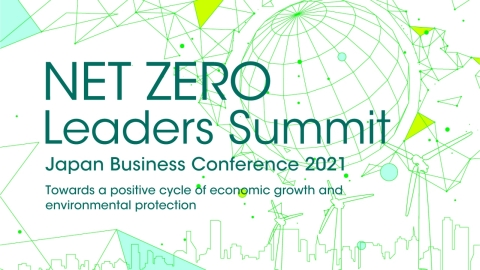 Main visual of the Japan Business Conference (Graphic: Business Wire)
