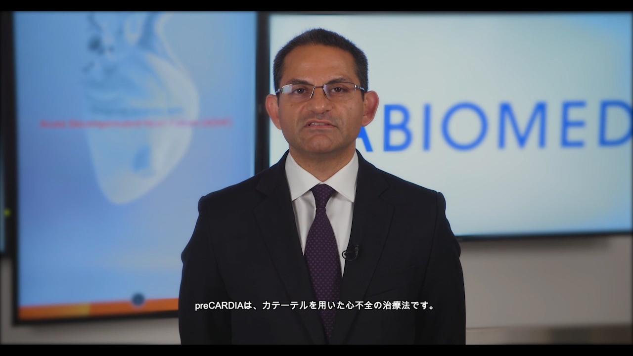 Navin Kapur医師のpreCARDIAの技術に関する2分間の動画をご覧いただけます。