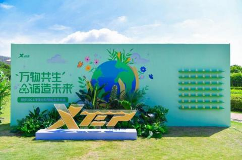 A Clothing That Was planted?Xtep launched new PLA T-shirts (Photo: Business Wire)