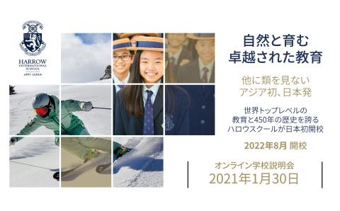https://www.harrowappi.jp/event-2/?utm_source=Business%20Wire&utm_medium=Press%20release&utm_campaign=June%20Online%20info%20seminar%202021 (画像:ビジネスワイヤ)