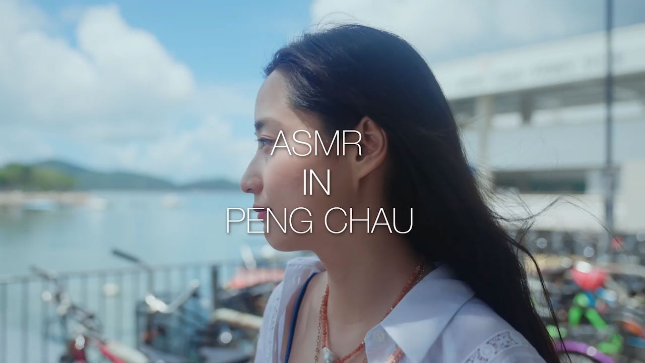 ASMR in Peng Chau (Video: Business Wire)