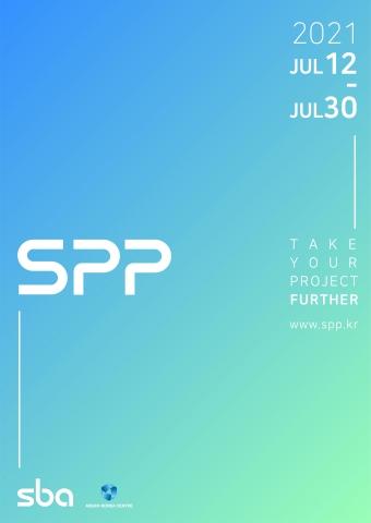 """积极致力于培育首尔市文化内容产业竞争力的中小企业支持机构首尔产业振兴]发布消息称,国际内容市场""""Seoul Promotion Plan(SPP) 2021(https://www.spp.kr/)""""将自7月12日至7月30日在线上举行。SPP是韩国规模最大的内容相关商业市场,涵盖动画、卡通人物、咚漫、游戏内容等的版权购买、联合制作和招商引资等领域。今年新构建的SPP connect不仅提供预先日程安排、线上筛选等功能,还实现了基于AI的推荐解决方案、视频会议解决方案等无接触商业所需的核心功能,进一步方便了用户。 在推出SPP connect的SPP 2021上,将开展线上商业配对、推介、展示、推广活动等多种B2B计划。 (图示:美国商业资讯)"""