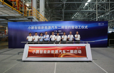 XPeng kicks off Zhaoqing facility phase two expansion project (Photo: Business Wire)
