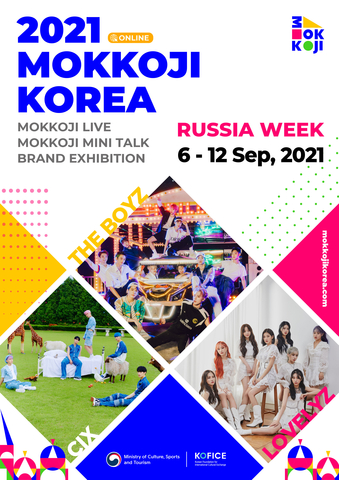 The 2021 MOKKOJI KOREA, a festival of popular K-pop singers and Hallyu fans around the world, will be held online from September 6 to November 14. MOKKOJI KOREA selected Russia, India and Indonesia as this year's Focus Countries and Russia Week MOKKOJI FESTIVAL will start as the first from September 6 to 12. During Russia Week, famous K-pop singers THE BOYZ, Lovelyz and CIX will appear in the programs such as MOKKOJI MINI TALK and MOKKOJI LIVE to share Korean culture and communicate with Hallyu fans. And the online BRAND EXHIBITION will introduce South Korean businesses actively performing in Russia. Global Hallyu fans will get a chance to deepen their understanding of the lifestyles and cultures of Korea and Russia. (Graphic: Business Wire)