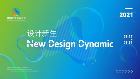 New Design Dynamic, New Industry Opportunities —— RCEP Qingdao Design Festival Will be Held Soon (Graphic: Business Wire)