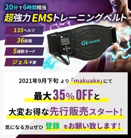 GNCOSは超強力GNEMSトレーニングベルトの日本販売を9月30日マクアケでプロジェクト商品として開始する。ドイツ体育大学の臨床実験でEMSベルトを6週間(毎日20分)使用した結果、ウエスト、体重、体脂肪率ともに劇的に変化したことが証明された。これまでの研究でEMSベルトを着用した20分の運動は約6時間分の運動効果に匹敵することが明らかになった。現在、総販売代理店では日本販売開始を記念し、最大35%OFFの先行販売登録イベントを実施している。専用のLINE告知イベントに事前登録すると9月30日販売開始時に最大35%OFFで購入できる。(画像:ビジネスワイヤ)