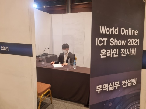 The Ministry of Science and ICT of Korea and the Korea Association for ICT Promotion held the World Online ICT Show (WOW) 2021 Business Meeting to support overseas market entry of Korean small and medium enterprises in the ICT industry experiencing difficulties in marketing route development due to the prolongation of COVID-19. The meeting was held online and offline concurrently using the WOW platform and at the venue in COEX. Over 80 Korean ICT SMEs and 62 buyers from 29 countries attended the business meeting held on September 15 and 16. Through the meeting, not only was export consulting to a scale of USD 57 million carried out, but also some companies concluded MOUs. Targeting businesses that are highly likely to win orders, the second export fair is planned. (Photo: Business Wire)