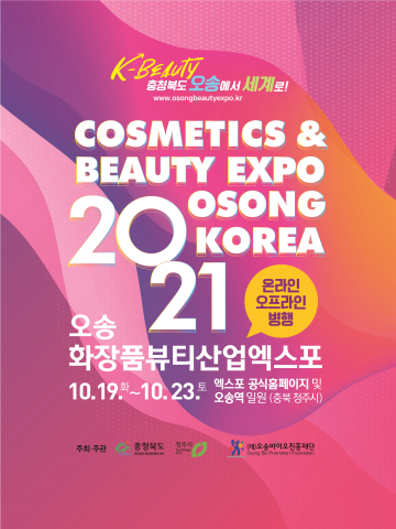 'The Cosmetics & Beauty Expo Osong Korea 2021,' hosted by Chungcheongbuk-do and Cheongju and organized by the Osong Bio Promotion Foundation, will take place from October 19th to 23rd on its official website and around the Osong station in Chungcheongbuk-do, South Korea. Under the theme of 'K-beauty, from Osong in Chungcheongbuk-do to the World,' the Business and Product Promotion Pavilions for Business to Business (B2B) will be open as 'Online Exhibition,' with 'Offline Market Hall' for Business to Consumer (B2C). Especially for B2C, online sales via NAVER Smartstore exhibitions and live commerce will also be conducted. Other various programs, such as 'video export counseling services,' 'e-Conferences,' and 'online and offline events and experience' will be provided. (Graphic: Business Wire)