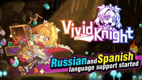 Vivid Knight, приключенческая игра в жанре Roguelike, будет доступна на платформе Steam на русском и испанском языках! (Графика: Business Wire)