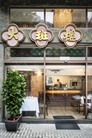 The Chairman took the No.10 spot in the World?s 50 Best Restaurants Awards 2021 (Photo: Business Wire)